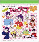 Image 1 for Himitsu No Akko Chan Sticker Collection Book