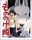 Princess Mononoke Ths Is Animation Story Book