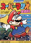 Image for Super Mario Series Perfect Encyclopedia Art Book / Nes Snes