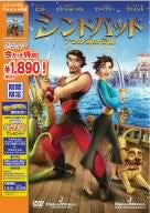 Image for Sinbad: Legend of the Seven Seas Special Edition [Limited Pressing]