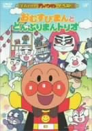 Image for Soreike! Anpanman The Best Omusubiman to Donburiman Trio
