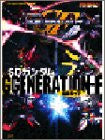 Image for Sd Gundam G Generation F Strategy Guide Book