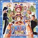 Image 1 for ONE PIECE THE MOVIE Chinjuujima no Chopper Oukoku Music Collection