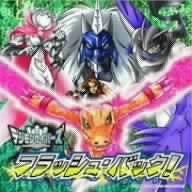Image for Digimon Savers Flash Back!