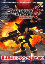 Image 1 for Shadow The Hedgehog Saikyou Strategy Guide Book (Wonder Life Special) / Ps2