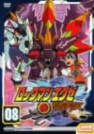 Image 1 for Rockman Exe Beast 08
