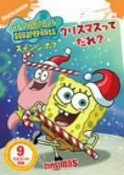 Image for SpongeBob Squarepants TV: Christmas