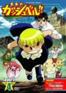 Image for Konjiki no Gash Bell Level2 Vol.4