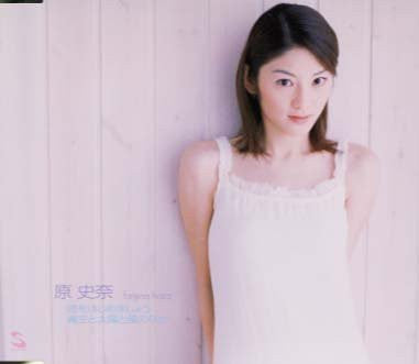Image 1 for Fumina Hara / Love Will Begin ~ Blue Sky, The Sun and The Wind