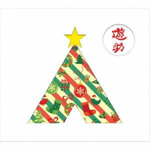 Image 1 for Jikyuu 850 Yen no Santa Claus / V (Volt) [Limited Edition]