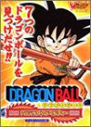 Image 1 for Dragon Ball Advance Adventure Strategy Guide Book / Gba