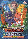 Image for Bandai Official Digimon Tamers Brave Tamer V Strategy Guide Book / Wsc