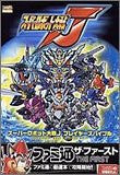 Image for Super Robot Wars J  Player's Bible Book Famitsu The First / Gba