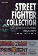 Image 1 for Street Fighter Collection Official Guide Book / Ps Ss