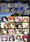 Image 1 for Pc Game Strategy Special Girl (38) Eroge Heitai Videogame Fan Book