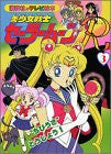 Image 1 for Sailor Moon R #3 Tv Anime Art Book Kodansha