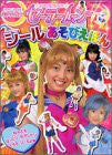 Image for Sailor Moon Drama Sticker Collection Book