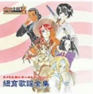Sakura Wars V ~So Long, My Love~ Vocal Collection New York Complete Song Works