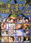 Image for Pc Girl Games Strategy Special 22 Eroge Heitai Videogame Fan Book