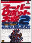 Image for Super Robot Wars Compact 2 Dai 2 Bu Uchu Gekishin Hen Perfect Guide Book Ws