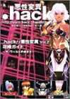 Image 1 for .Hack// Akushu Ihen Vo2 Strategy Guide Book   How To Walk Of The World / Ps2