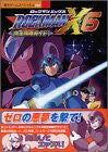 Mega Man X6 Rockman X6 Complete Strategy Guide Book / Ps