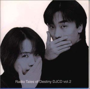 Image for Radio Tales of Destiny DJCD Vol.2