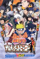 Image 1 for Naruto: Ultimate Ninja Strategy Guide Book / Ps2