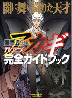 Akagi Tv Animation Complete Guide Book