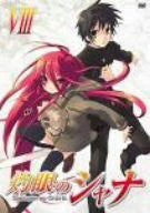 Image for Shakugan no Shana 8