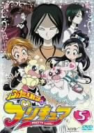 Image 1 for Futari wa Precure Vol.5