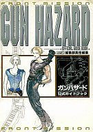 Image for Front Mission Series: Gun Hazard Official Fan Book / Snes