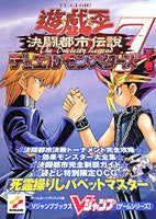 Image 1 for Yu Gi Oh Duel Monsters 7 Gekan Strategy Guide Book / Gba