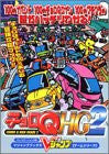 Image 1 for Choro Q Hg 2 V Jump Strategy Guide Book/ Ps2