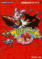 Image for Screw Breaker Go Shin Dorirurero Wonder Life Special Nintendo Official Guide Book / Gba