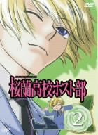Image 1 for Ouran Koko Host Club Vol.2