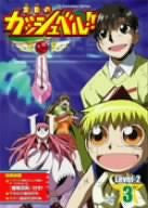 Image 1 for Konjiki no Gash Bell Level 2 Vol.3