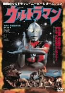 Image for Ultraman Movie Series Vol.2