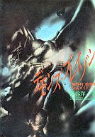 Image 1 for Demon's Crest Official Guide Book   Makaimura Monsho Hen / Snes