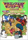 Dragon Quest Monster 2 : Mysterious Key Of Martha   Iru's Adventure   Formal Guide Vol.2