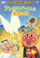Image 1 for Soreike! Anpanman the Best - Ammonite kun to Ogon no Tani