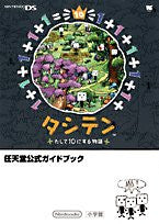 Image 1 for Tashiten   Nintendo Official Guide Book / Ds