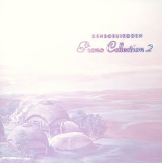 Image for Genso Suikoden Piano Collection 2