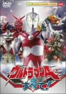 Image 1 for Ultraman A no Subete!