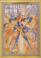 Image 1 for Avalon No Kagi 2 Madou No Yoake Strategy Guide Book / Tcg
