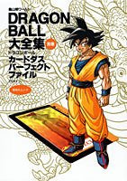 Image 1 for Dragon Ball Daizenshu Carddass Perfect File Part 1 Illustration Art Book