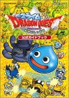 Image 1 for Slime Mori Mori Dragon Warrior (Quest) Shogeki No Shippo Dan Official Guide Book Gba