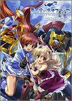 Image for Neosphere Of The Deep Blue Sky Official Guide Book / Psp