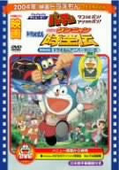 Image 1 for Doraemon Nobita no Wannyan Jiku / Pa-Pa-Pa The Movie Patan Tako De Pon! Ahi Ge Pon!