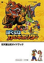 Image for Boura Wa Kaseki Holder Nintendo Ds Official Guidebook